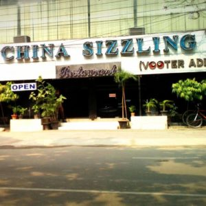 China Sizzling Restaurant 1